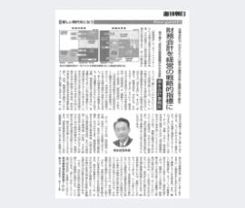 2012年9月21日号『週刊朝日』