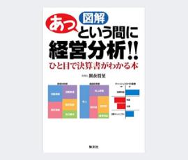 図解あっという間に経営分析 ~ひと目で決算書がわかる本~